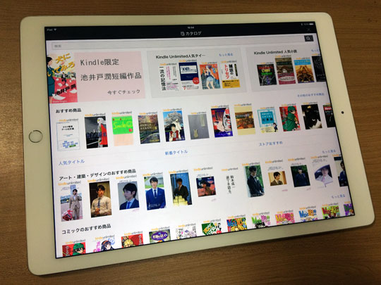 iPad Pro で Kindle Unlimited