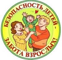 (ФОТО)Месячник безопасности детей