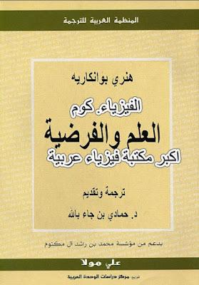 تحميل كتاب العلم والفرضية pdf مترجم كامل
