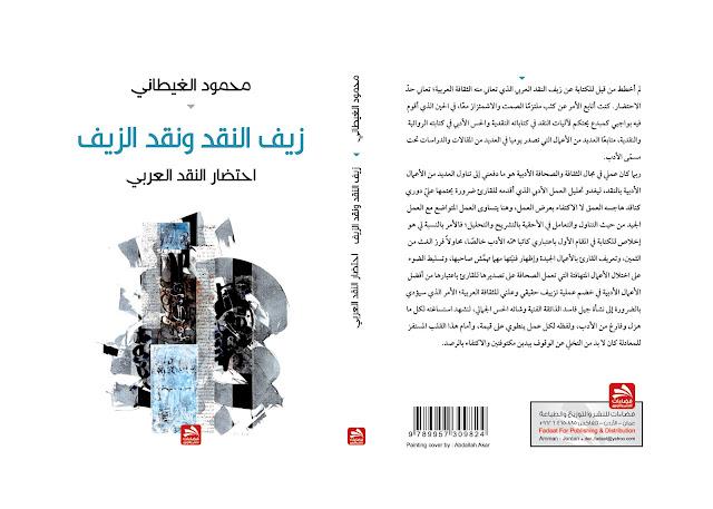 للناقد محمود الغيطاني