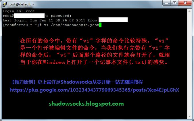 史上最详尽Shadowsocks从零开始一站式翻墙教程