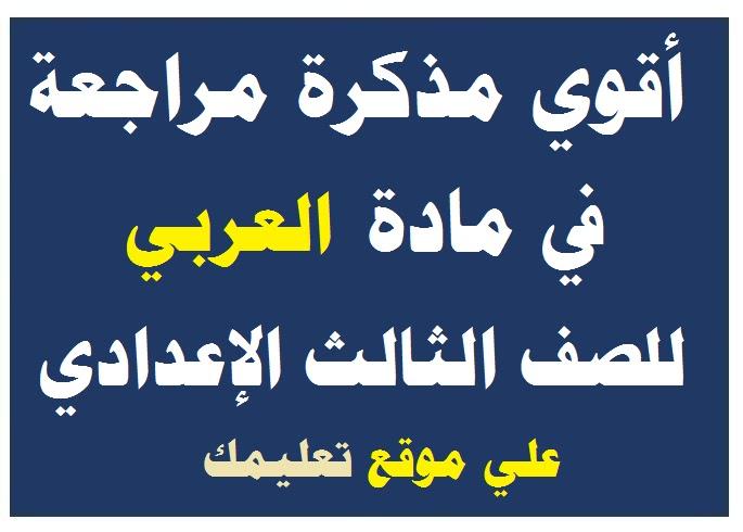 مذكرة شرح ومراجعة اللغة العربية للصف الثانى الإعدادي الترم الأول والثاني 2018