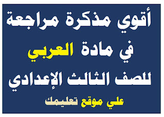 مذكرة شرح في مادة العربي الصف الثانى الإعدادي