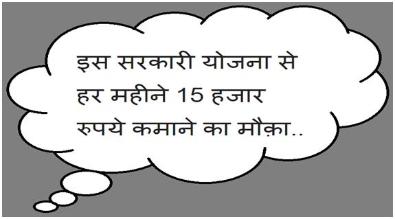 इस सरकारी योजना से हर महीने 15 हजार रुपये कमाने का मौक़ा