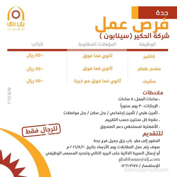 وظائف كاشير للسعوديين في مطاعم حمص ريفي