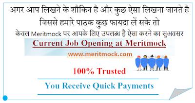 Meritmock vacancy