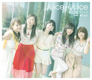地団駄ダンス - Juice=Juice -  歌詞