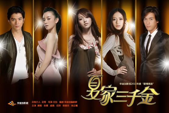 Phim Tam Thiên Kim Hạ Gia