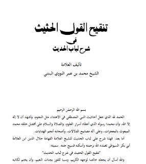 تنقيح القول لمحمد بن عمر نووي الجاوي