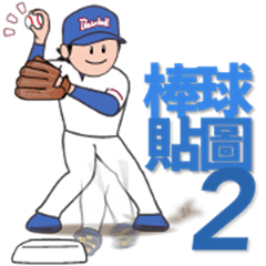 Baseball Stickers 2 daily use TWN ver.