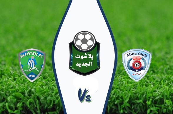 نتيجة مباراة أبها والفتح اليوم السبت 18-01-2020 كأس خادم الحرمين الشريفين
