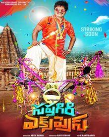 Saptagiri, Roshini Prakash Telugu movie Saptagiri Express 2017 wiki, full star-cast, Release date, Actor, actress, Song name, photo, poster, trailer, wallpaper