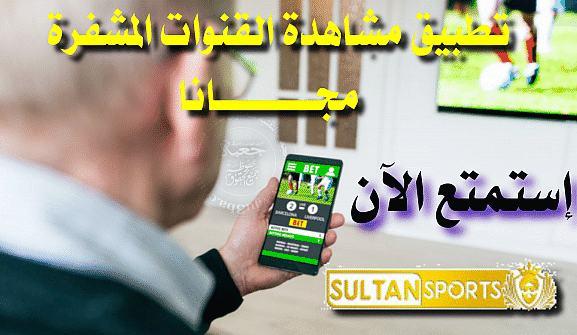 تحميل تطبيق Sultan Sport الجديد لمشاهدة القنوات المشفرة مجانا