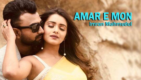 Amar E Mon by Imran Mahmudul