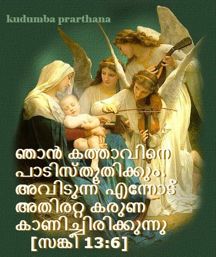 BIBLE VACHANAM