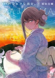 パジャマな彼女。 第01-03巻 [Pajama na Kanojo. vol 01-03]