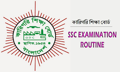 ssc vocational exam routine 2017 This is for Bangladesh technical education board