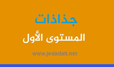 """جذاذات """"الحاء"""" و""""الهاء"""" - """"الهمزة"""" و""""الجيم"""" للمستوى الأول ابتدائي"""