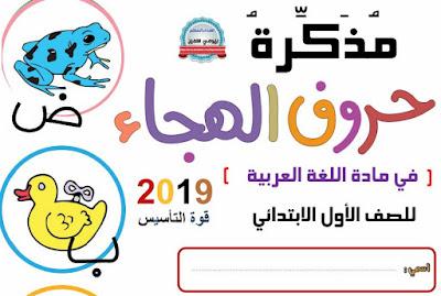 كراسة  اللغة العربية للخط الأول الابتدائي 2019 حروف الهجاء