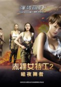 Film Female Agent 2: Night Dancer (2016) Full Movie