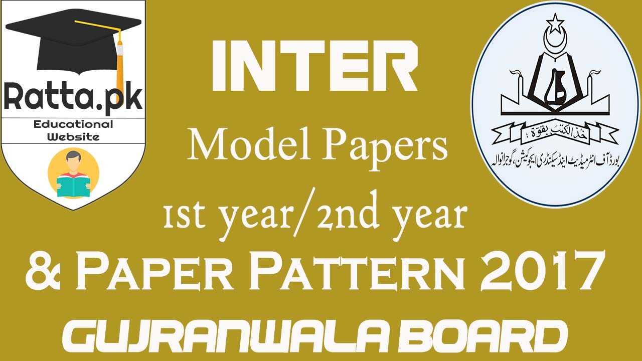 Inter 1st and 2nd year Model Papers 2017 Bise GRW| 11th 12th class Paper Pattern Gujranwala Board