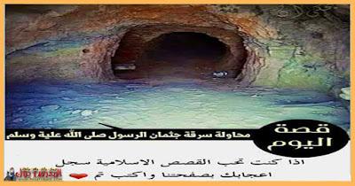 قصة محاولة سرقة جثمان الرسول صلي الله عليه وسلم في عهد السلطان نور الدين زنكي