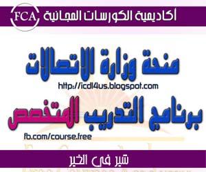 منحة وزارة الاتصالات | برنامج التدريب المتخصص | قواعد التدريب المنظمة | Specialized Training Program-rules