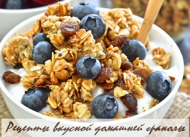 Рецепты домашней гранолы