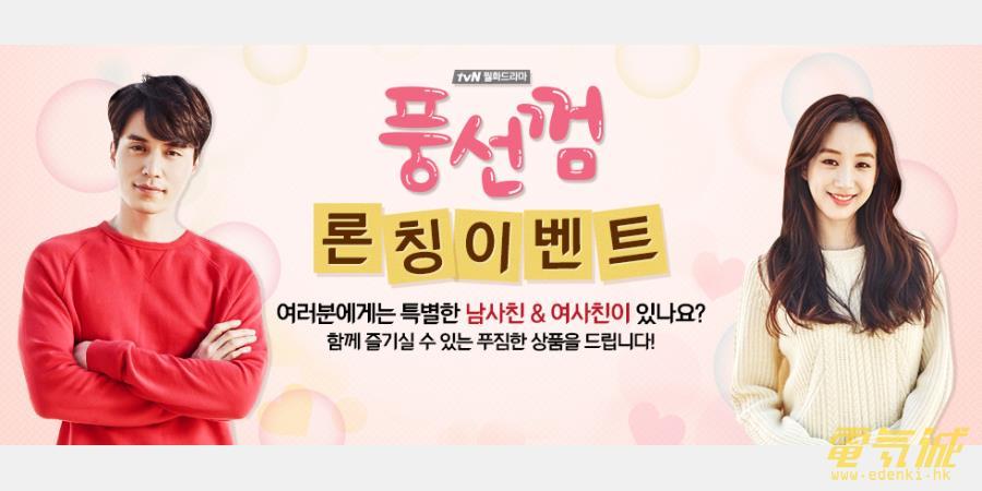 2015年韓劇 泡泡糖線上看