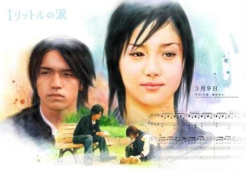 1 Litre of Tears (2005)