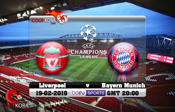 مشاهدة مباراة ليفربول وبايرن ميونخ اليوم 19-2-2019 في دوري أبطال أوروبا