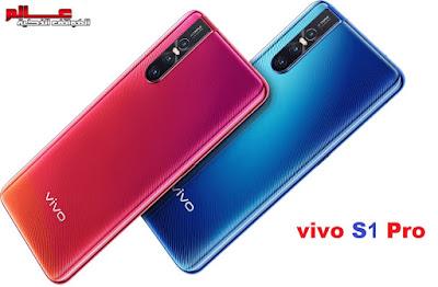 مواصفات جوال فيفو إس 1 برو _ vivo S1 Pro   الإصدارات: V1832A ، V1832T (الصين)  متــــابعي موقـع عــــالم الهــواتف الذكيـــة مرْحبـــاً بكـم ، نقدم لكم في هذا المقال مواصفات و سعر موبايل هاتف فيفو vivo S1 Pro  - هاتف/جوال/تليفون هاتف فيفو vivo S1 Pro - البطاريه/ الامكانيات/الشاشه و الكاميرات هاتف  فيفو vivo S1 Pro  فيفو إس 1 برو .