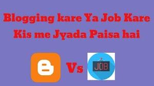 Blogging kare Ya Job Kare Kis me Jyada Paisa hai