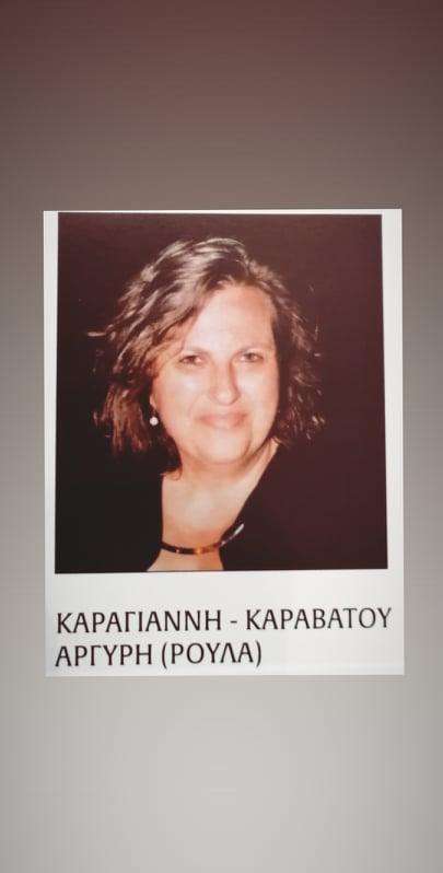 Η Ρούλα Καραγιάννη-Καραβάτου υποψήφια με τον Αστ. Ζωγράφο