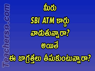 Important instructions for SBI ATM card holders
