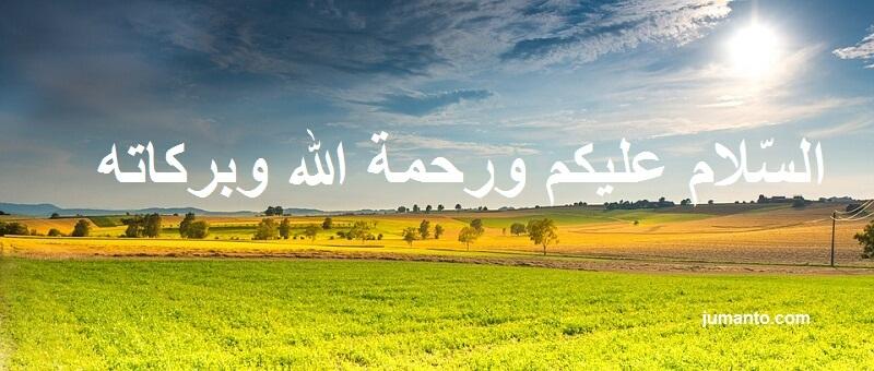 Kultum Adab Tata Cara Memberi Salam Dalam Islam (Hadis Nabi)