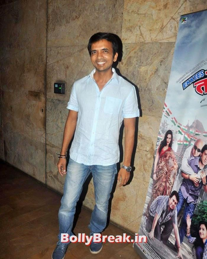 Ravindra Gautam, 'Ekkis Topon Ki Salami' Special Screening Photos