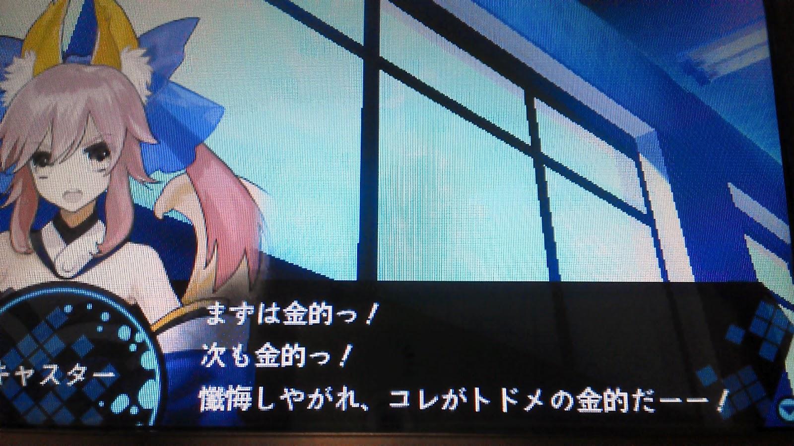 未開封ゲーム Fate Extra キャスタールートクリア