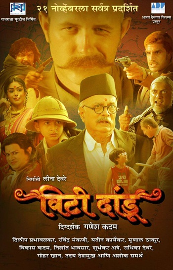 Vitti Dandu 2014 Marathi Movie Download