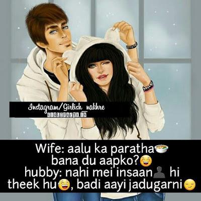 Wife : Aalu ka paratha bana du aapko ? Hunny : Nahi mein insaan hi theek hu badi aayi jadugarni
