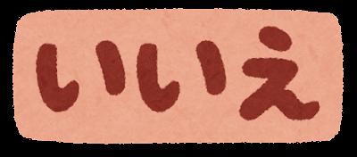 「いいえ」のイラスト文字