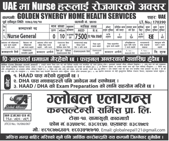 Jobs For Nepali In U.A.E. Salary -Rs.2,17,275/