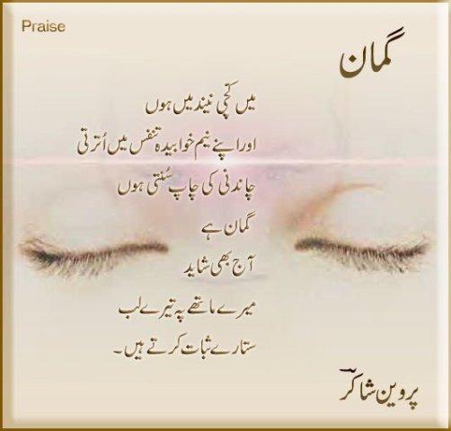 Latest Urdu Poetry