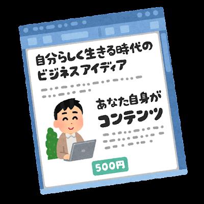 情報商材のイラスト(ゆるふわ)
