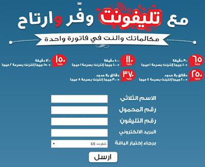 الاشتراك فى خدمة تليفونت من المصرية للاتصالات