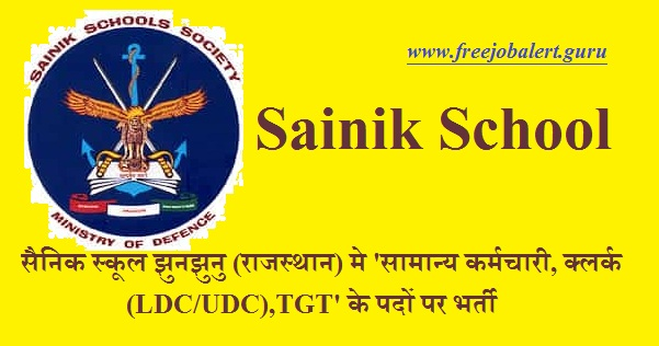 Sainik School Jhunjhunu, Rajasthan, Sainik School, Sainik School Recruitment, 10th, Clerk, TGT, General Employee, Latest Jobs, sainik school logo