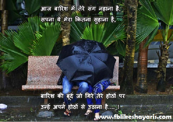 Aaaj Barish Me Tere Shang Nahana He - ( रोमांटिक शायरी ) Romantic Shayari