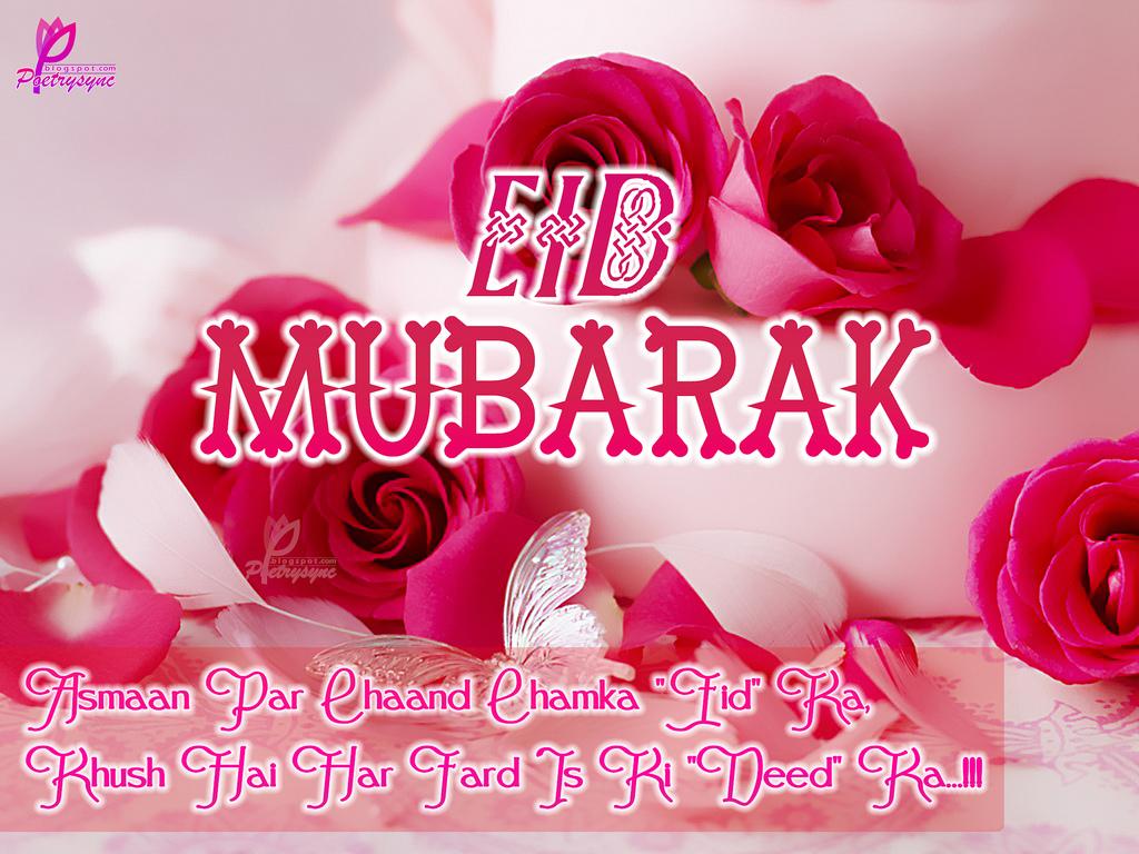 Eid Mubarak Cards For Lovers Eid Ul Adha Mubarak 2018