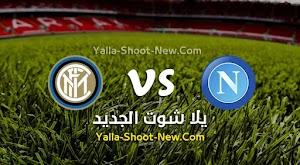 مباراة نابولي وانتر ميلان اليوم 05-03-2020 في كأس إيطاليا .. مؤجلة