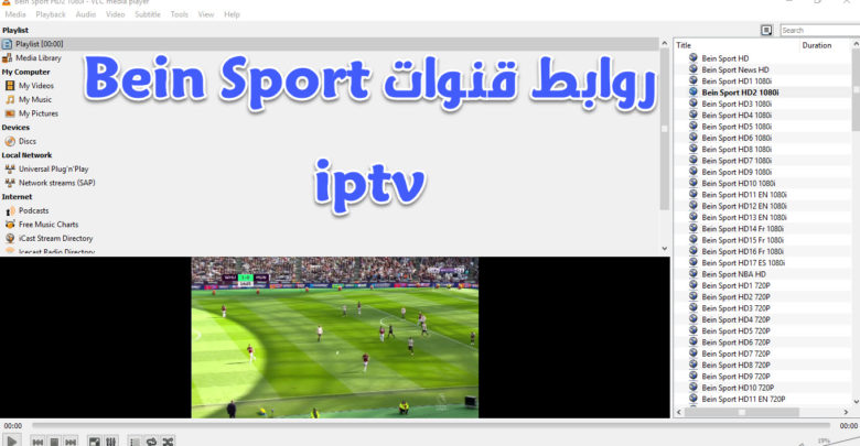 روابط IPTV M3U 2019 لقنوات Bein Sport - Hamza Club